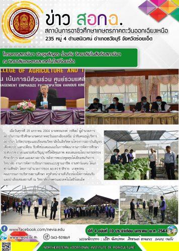 โครงการประชุมสัญจร-วิทยาลัยเกษตรและเทคโนโลยีร้อยเอ็ด