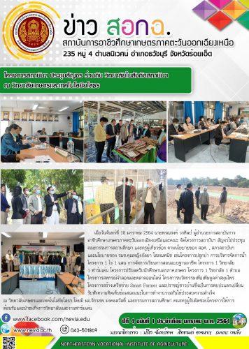 โครงการประชุมสัญจร-วิทยาลัยเกษตรและเทคโนโลยียโสธร