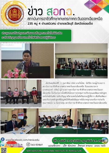 ประชุมการปรับปรุงและพัฒนาหลักสูตรเทคโนโลยีบัณฑิต ระดับปริญญาตรี