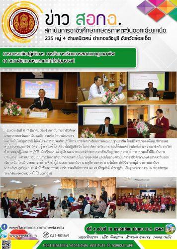 การจัดการเรียนการสอนแบบฐานอาชีพ ณ วิทยาลัยเกษตรและเทคโนโลยีอุดรธานี