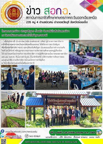 โครงการประชุมสัญจร-วิทยาลัยเกษตรและเทคโนโลยีอุบลราชธานี