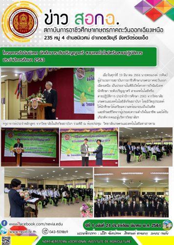 ปัจฉิมนิเทศนักศึกษาระดับปริญญาตรี ประจำปีการศึกษา 2563
