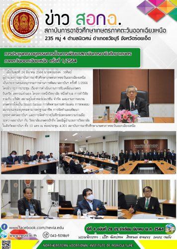 ประชุมอนุกรรมการด้านการพัฒนาสถาบันฯ ครั้งที่ 1/2564