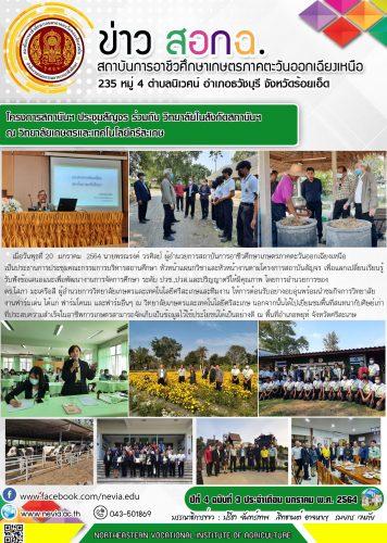โครงการประชุมสัญจร-วิทยาลัยเกษตรและเทคโนโลยีศรีสะเกษ