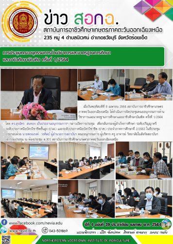 ประชุมอนุกรรมการด้านวิชาการและมาตรฐานการศึกษา ครั้งที่ 1/2564