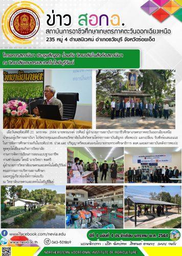 โครงการประชุมสัญจร-วิทยาลัยเกษตรและเทคโนโลยีบุรีรัมย์