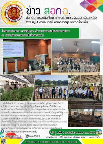 โครงการประชุมสัญจร-วิทยาลัยเกษตรและเทคโนโลยีขอนแก่น