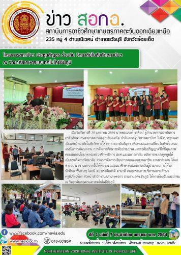 โครงการประชุมสัญจร-วิทยาลัยเกษตรและเทคโนโลยีชัยภูมิ