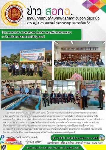 โครงการประชุมสัญจร-วิทยาลัยเกษตรและเทคโนโลยีอุดรธานี